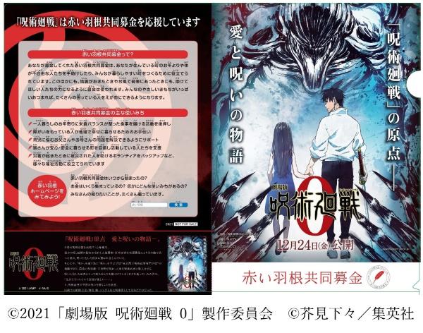 呪術廻戦0赤い羽根クリアファイル両面.jpg