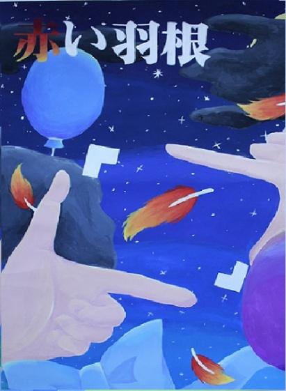 最優秀賞_鈴木結貴(圧縮-1).jpg