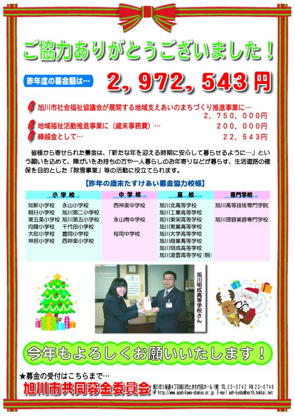 H28saimatsu_ura_5.jpg